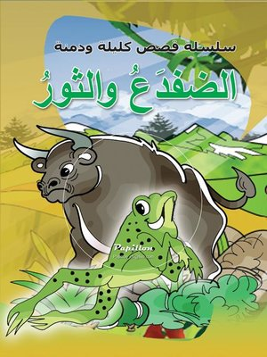 cover image of الضفدع والثور