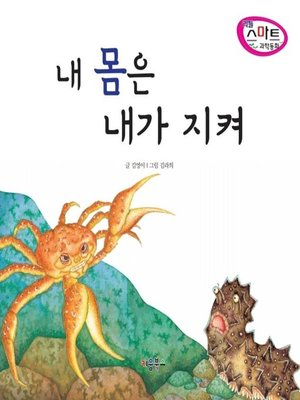 cover image of 내 몸은 내가 지켜