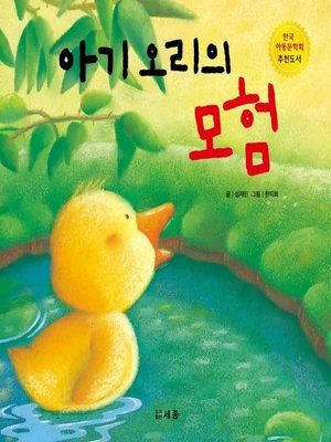 cover image of 아기 오리의 모험