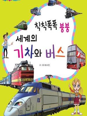 cover image of 칙칙폭폭 붕붕 세계의 기차와 버스