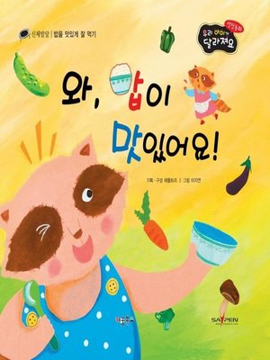 cover image of 와, 밥이 맛있어요!