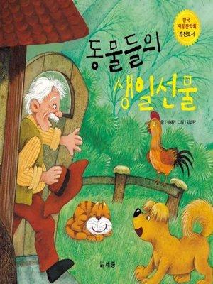 cover image of 동물들의 생일선물