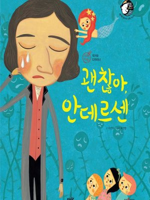 cover image of 괜찮아, 안데르센
