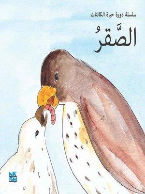 cover image of الصقر