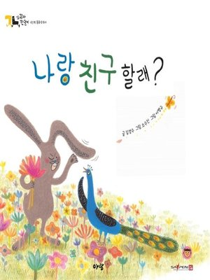 cover image of 나랑 친구 할래?