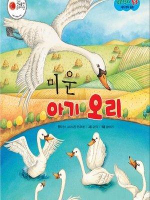 cover image of 미운 아기 오리