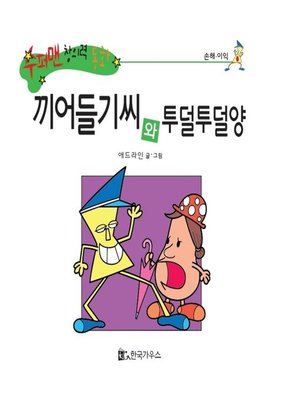 cover image of 끼어들기씨와 투덜투덜양
