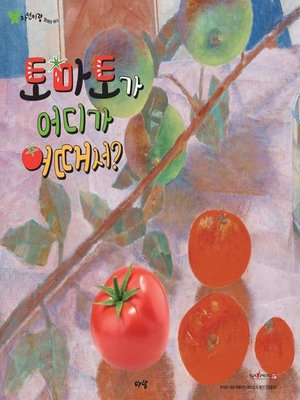 cover image of 토마토가 어디가 어때서?
