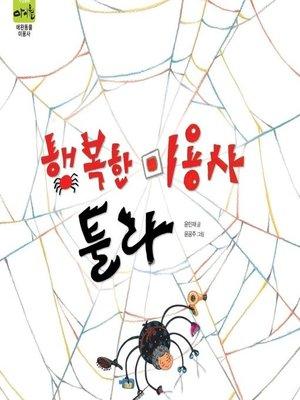 cover image of 행복핚 미용사 툴라(애완동물미용사)