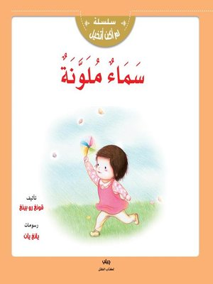 cover image of سماء ملونة