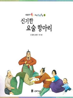 cover image of 신기한 요술 항아리