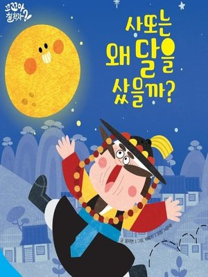 cover image of 사또는 왜 달을 샀을까?