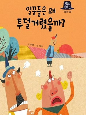 cover image of 일꾼들은 왜 투덜거렸을까? / 누가 왕의 사위가 되었을까?