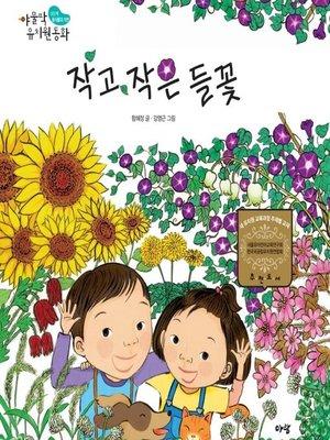 cover image of 작고 작은 들꽃