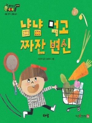 cover image of 냠냠 먹고 짜잔 변신