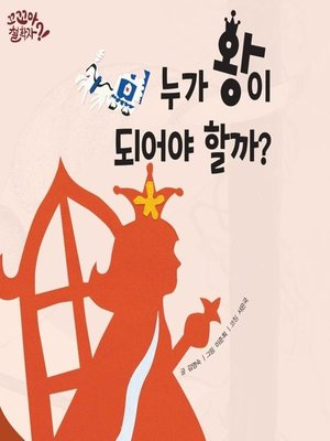 cover image of 누가 왕이 되어야 할까?
