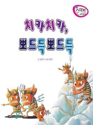 cover image of 치카치카, 뽀드득뽀드득