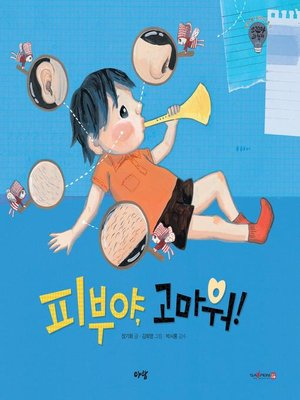cover image of 피부야, 고마워!