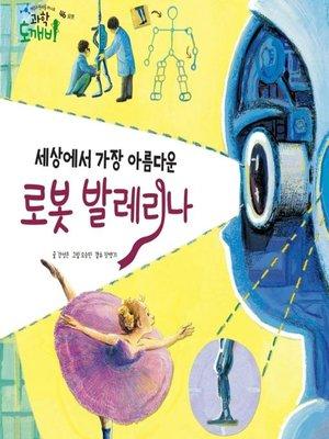 cover image of 세상에서 가장 아름다운 로봇 발레리나