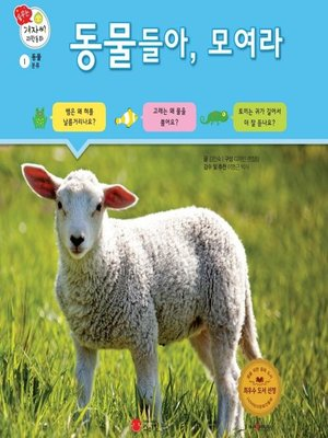 cover image of 동물들아, 모여라