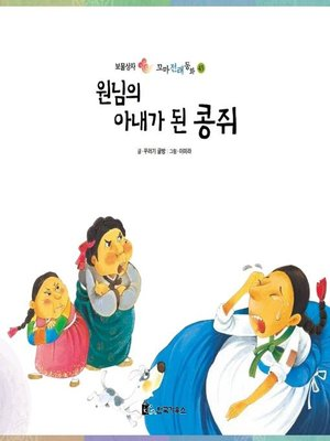 cover image of 원님의 아내가 된 콩쥐