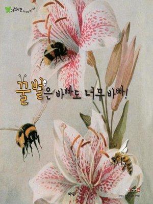 cover image of 꿀벌은 바빠도 너무 바빠!