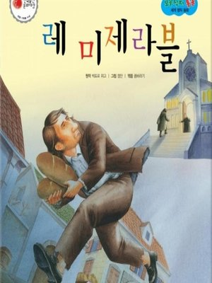 cover image of 레 미제라블