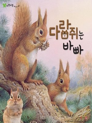 cover image of 다람쥐는 바빠