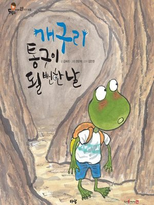 cover image of 개구리 통구이 될 뻔한 날