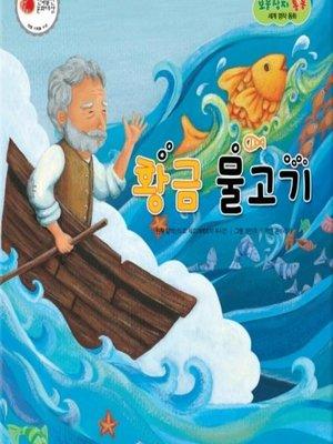cover image of 황금 물고기