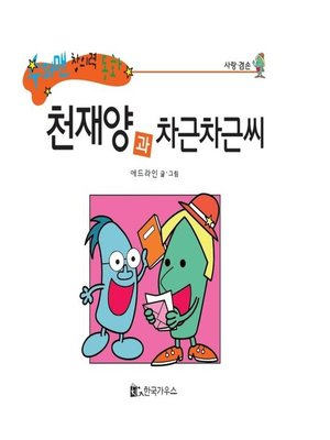cover image of 천재양과 차근차근씨