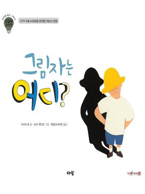 cover image of 그림자는 어디?
