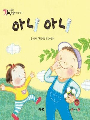 cover image of 아니 아니