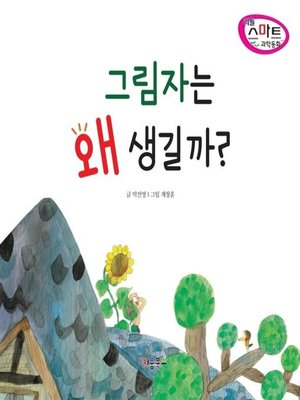 cover image of 그림자는 왜 생길까?