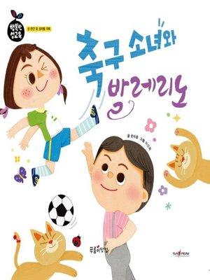 cover image of 축구 소녀와 발레리노