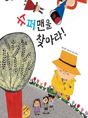 cover image of 슈퍼맨을 찾아라!