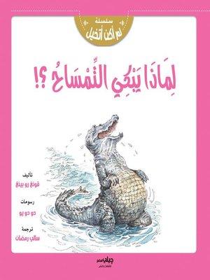 cover image of لماذا يبكي التمساح ؟!