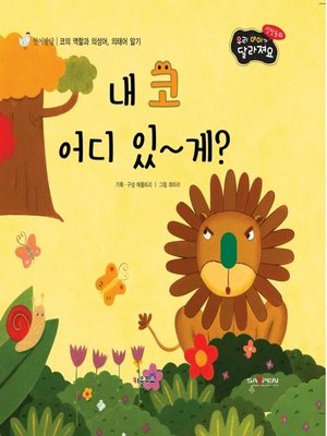 cover image of 내 코 어디 있~게?