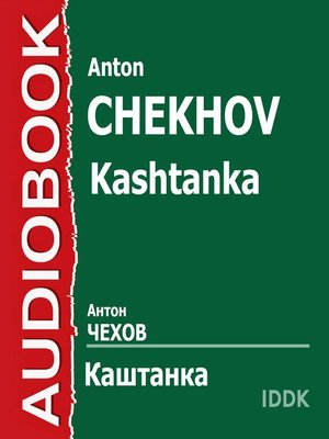 cover image of Каштанка