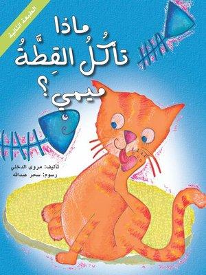 cover image of ماذا تأكل القطة ميمي