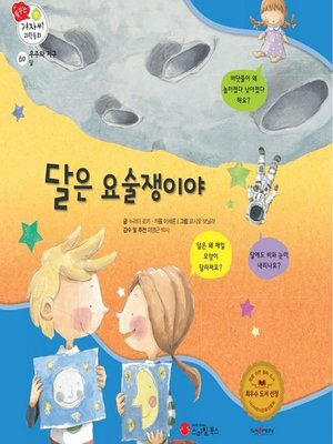 cover image of 달은 요술쟁이야