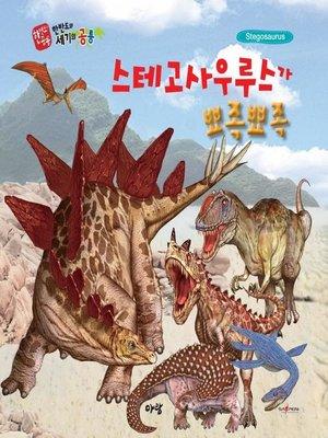cover image of 스테고사우루스가 뾰족뾰족