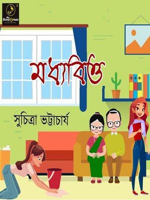 cover image of Madhyabittyo