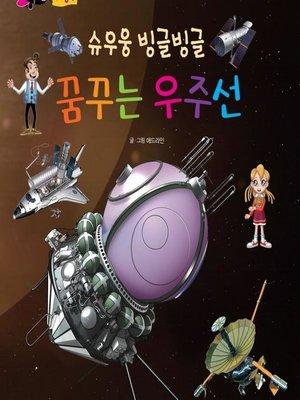 cover image of 슈우웅 빙글빙글 꿈꾸는 우주선