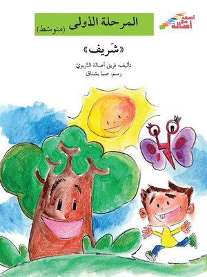 cover image of شريف