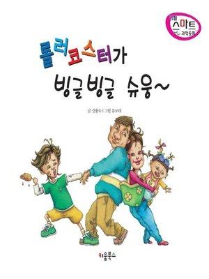 cover image of 롤러코스터가 빙글빙글 슈웅~