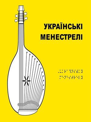 cover image of Українські Менестрелі