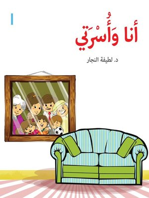 cover image of أنا وأسرتي