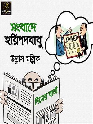cover image of Sanbade Haripada Babu