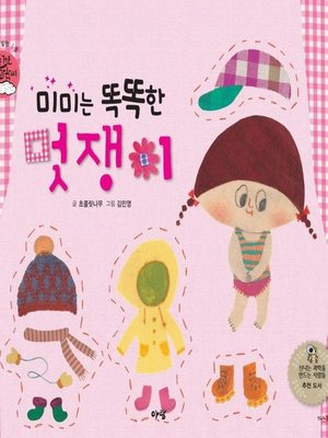 cover image of 미미는 똑똑한 멋쟁이